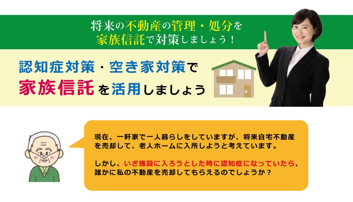 将来の不動産の管理・処分を家族信託で対策しましょう!